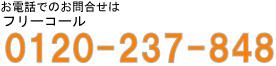 0120-237-848