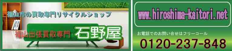 福山市のリサイクルショップ・石野屋 リサイクル品買取 リサイクル品販売